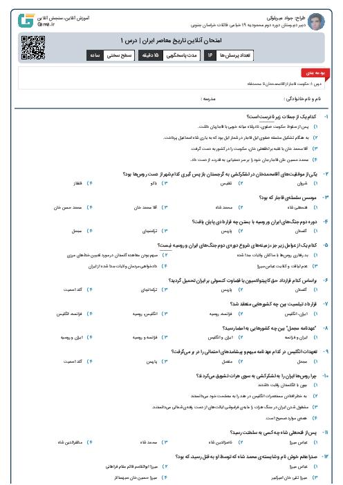 امتحان آنلاین تاریخ معاصر ایران | درس 1
