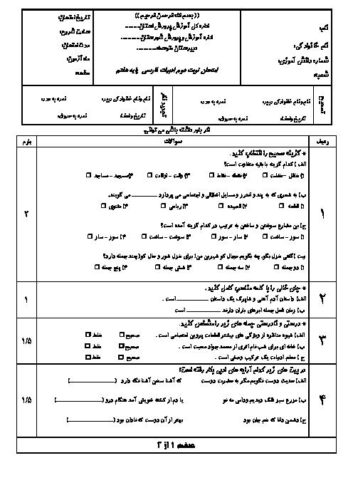 آزمون نوبت دوم ادبیات فارسی هفتم مدرسه حضرت امیر (ع) | اردیبهشت 1398