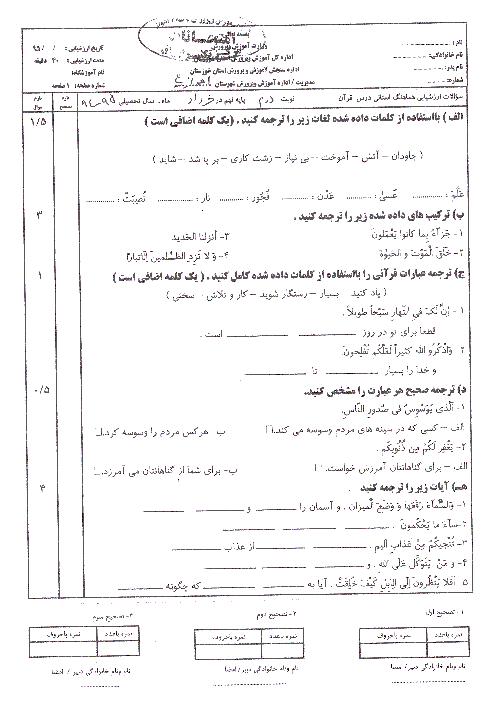 سوالات ارزشیابی هماهنگ استانی خوزستان آموزش قرآن پایه نهم | خرداد 95