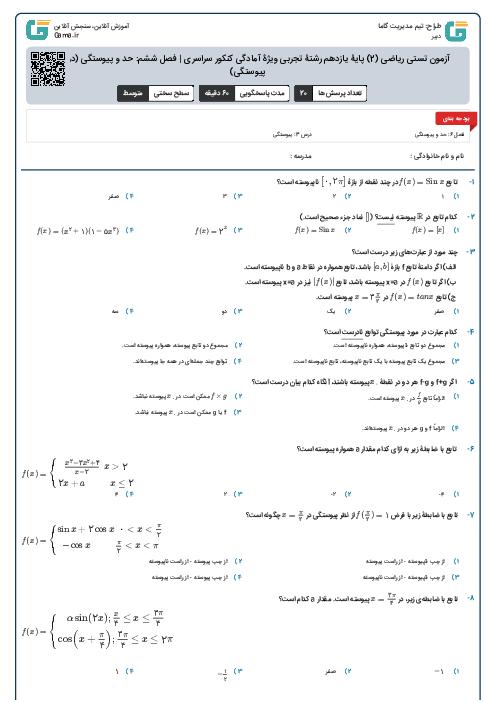آزمون تستی ریاضی (2) پایۀ یازدهم رشتۀ تجربی ویژۀ آمادگی کنکور سراسری | فصل ششم: حد و پیوستگی (درس 3: پیوستگی)