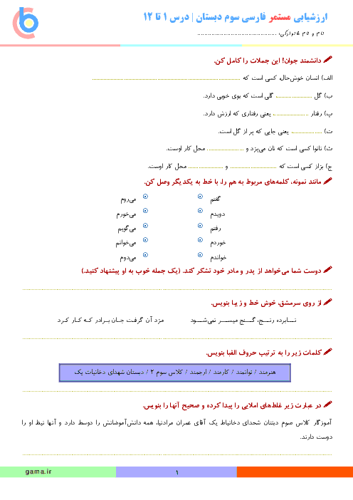 ارزشیابی مستمر اسفند ماه فارسی و نگارش سوم دبستان   تا درس 12