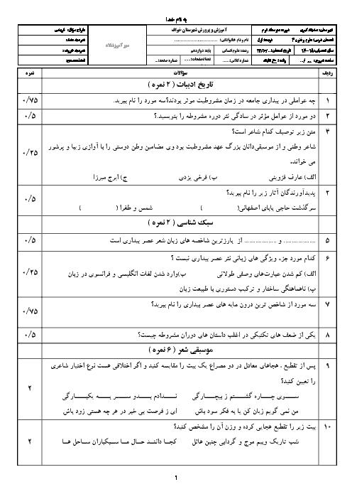 سوالات امتحان نوبت اول علوم و فنون ادبی (3) دوازدهم دبیرستان شهید فیوچ | دی 1397