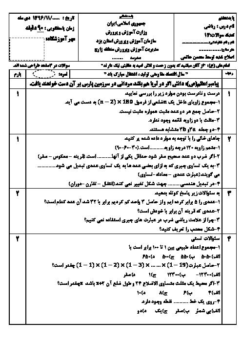 آزمون نوبت اول ریاضی هفتم مدرسه امام حسن مجتبی (ع) زارچ | دی 1397