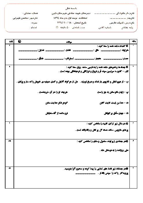امتحان نوبت اول ادبیات فارسی پایه هشتم دبیرستان شهید صادقی شهرستان نایین | دیماه 94