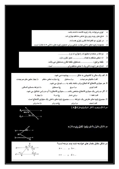 سه دوره نمونه سوال امتحان ریاضی هشتم دبیرستان نمونه انصار المهدی | فصل 3: چند ضلعیها