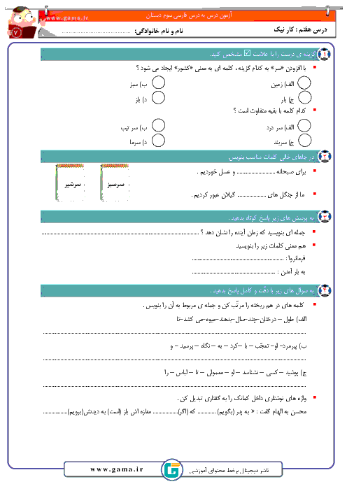کاربرگ های فارسی کلاس سوم دبستان | فصل چهارم: راه زندگی (درس 7 تا 9)