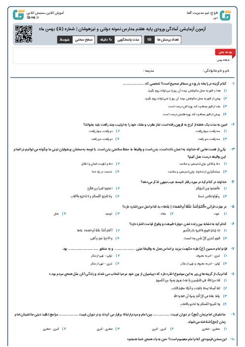 آزمون آزمایشی آمادگی ورودی پایه هفتم مدارس نمونه دولتی و تیزهوشان | شماره (5): بهمن ماه