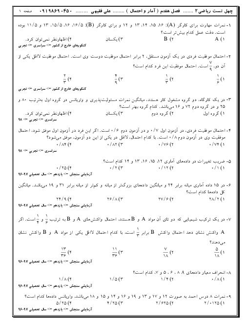 تستهای تالیفی، کنکوری و آزمون های آزمایشی ریاضی (2) یازدهم   فصل 7: آمار و احتمال