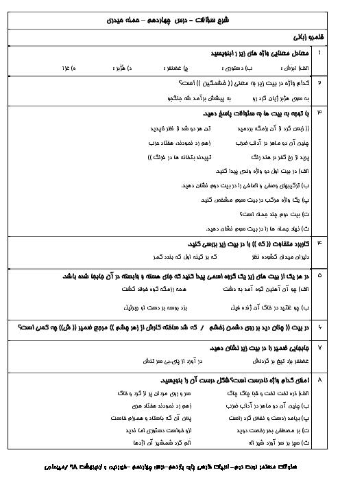 ارزشیابی درس 14 فارسی یازدهم دبیرستان امام خمینی گرگان | حملۀ حیدری