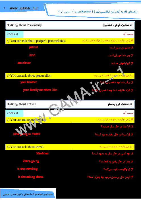 راهنمای گام به گام زبان انگلیسی نهم | حل کامل Review 1 (دوره 1) – درس 1 و 2