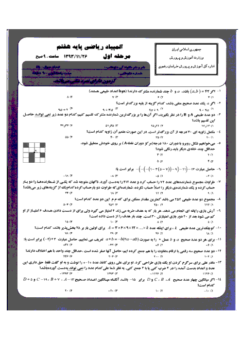 المپیاد ریاضی پایۀ هفتم استان خراسان رضوی (30 سؤال تستی ) | مرحلۀ اول: بهمن93