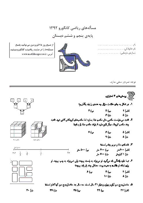 مساله های ریاضی کانگورو (با پاسخنامه) 1392- پنجم و ششم دبستان