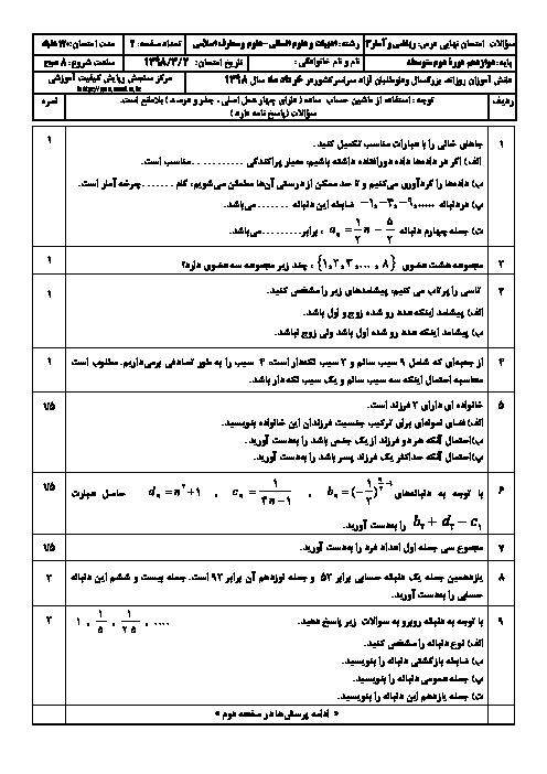 سؤالات امتحان نهایی درس ریاضی و آمار (3) دوازدهم رشته انسانی و معارف | خرداد 1398 + پاسخ