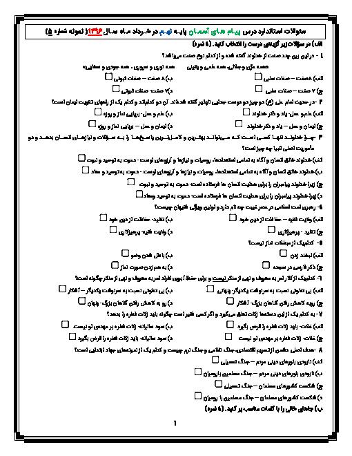 آزمون نوبت دوم درس پیامهای آسمان پایه نهم - خرداد ماه 1396 - شماره پنجم