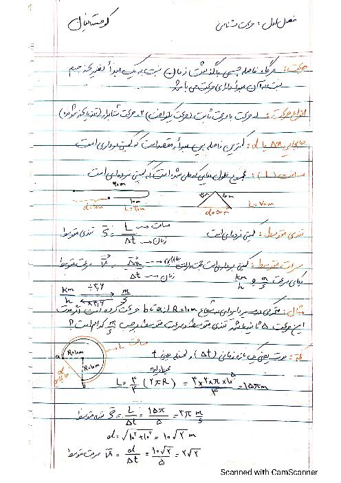 جزوه دست نویس فیزیک دوازدهم تجربی
