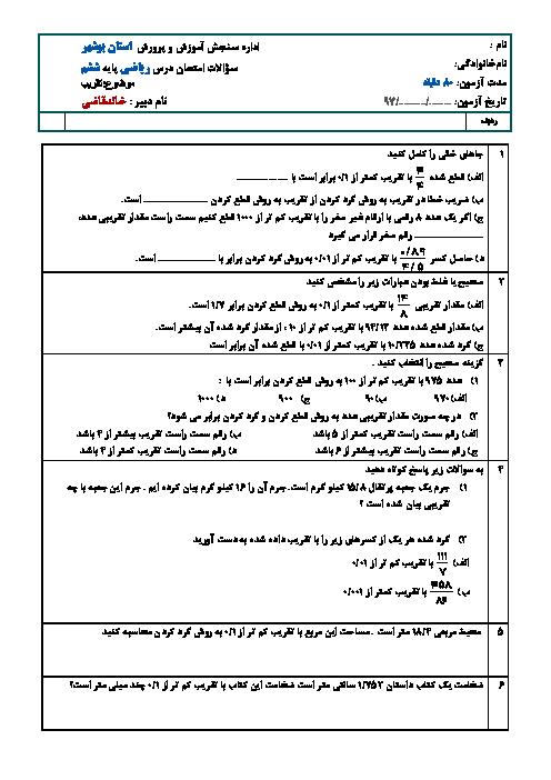 آزمونک های درس های 1 و 2 فصل هفتم ریاضی ششم دبستان ایران زمین | تقریب