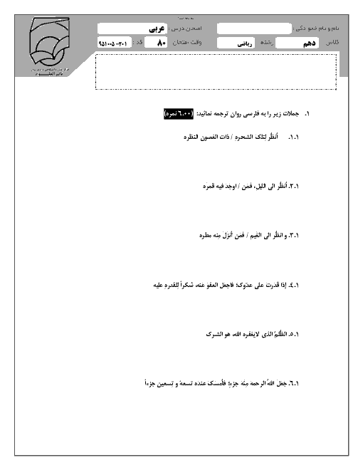سوالات امتحان نوبت اول عربی (1) پایه دهم رشته ریاضی و تجربی با پاسخ   دبیرستان غیر دولتی باقرالعلوم تهران- دی 95