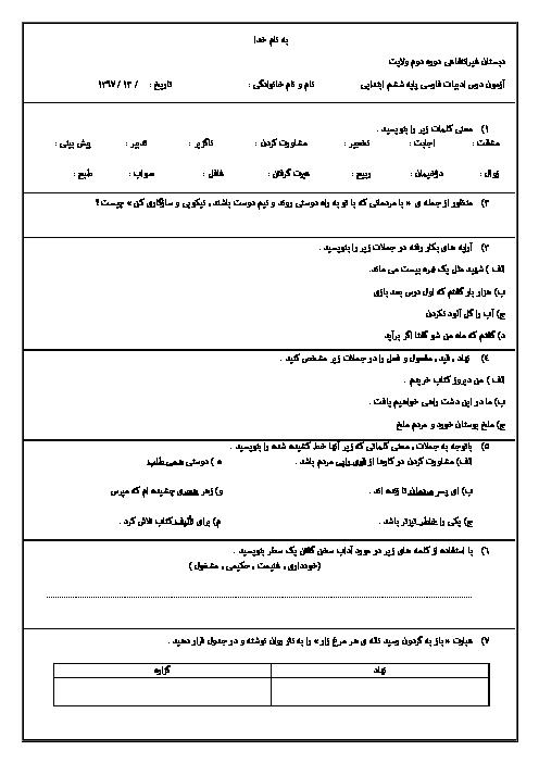 ارزشیابی مستمر فارسی و نگارش ششم دبستان مهاد   درس 11 و 12