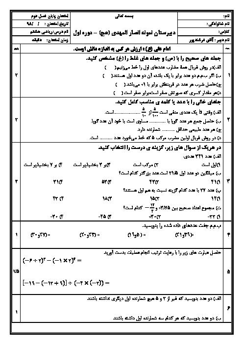 سه دوره نمونه سوال فصل 1 و 2 ریاضی هشتم دبیرستان نمونه انصار المهدی