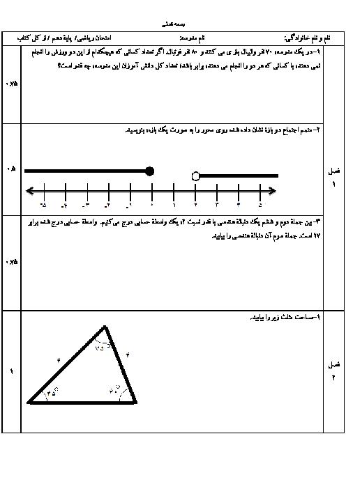 نمونه سوالات آمادگی امتحان نوبت دوم  ریاضی (1) دهم رشته رياضی و تجربی | از کل کتاب با سولات متنوع