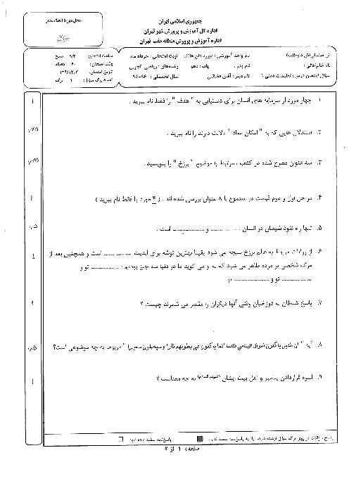 سوالات امتحان نوبت دوم دین و زندگی (1) پایه دهم دبیرستان غیرانتفاعی هاتف | خرداد 1396