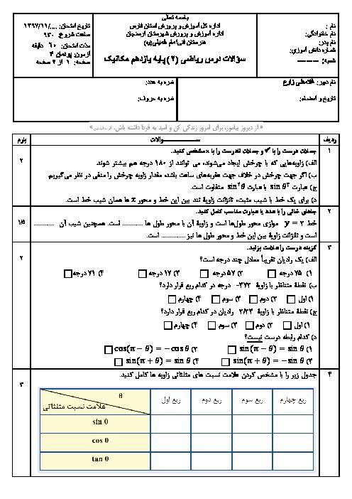 آزمون پودمان 3 ریاضی یازدهم هنرستان امام خمینی   زاویههای دلخواه و نسبتهای مثلثاتی آنها + پاسخ