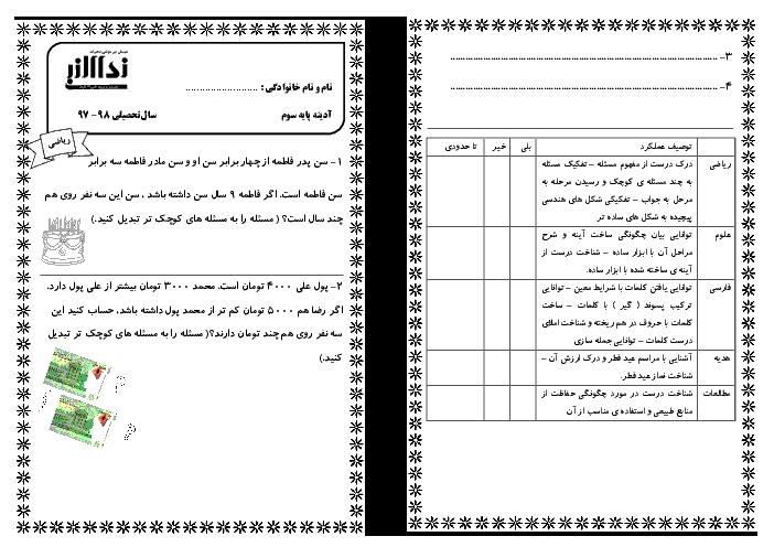 پیک آدینه دانش آموزان کلاس سوم دبستان نداء النبی | هفته اول بهمن