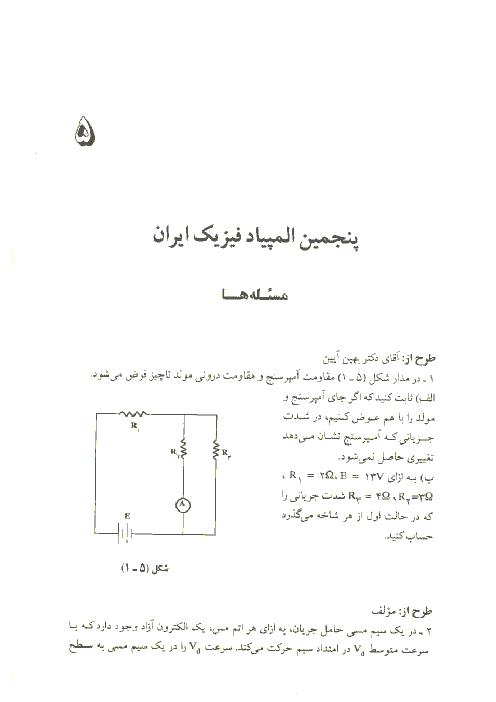 آزمون مرحله دوم پنجمین دورهی المپیاد فیزیک کشور با پاسخ تشریحی | اردیبهشت 1371