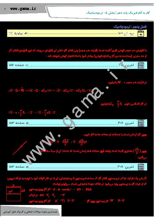 راهنمای گام به گام فيزيک (1) دهم اختصاصی رشته رياضی | فصل 5: ترمودینامیک (صفحه 145 تا 174)