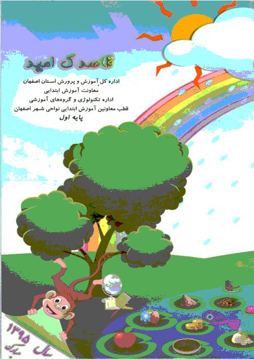 پیک نوروزی (قاصدك اميد) پایه اول دبستان نوروز 95   قطب نواحي شهر اصفهان