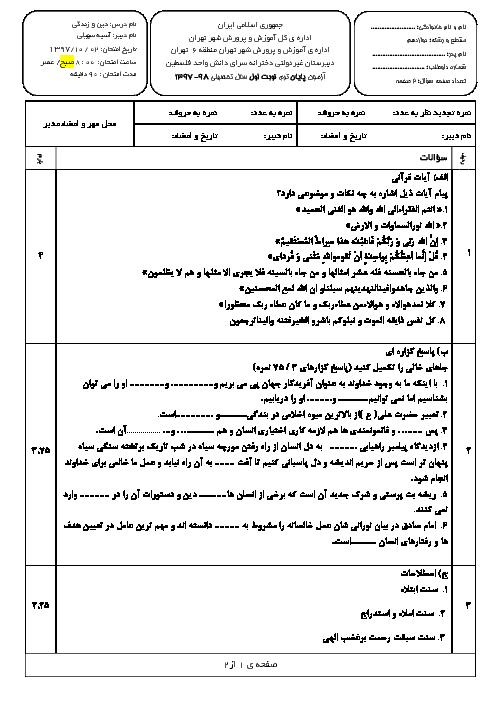 سوال و پاسخ تشریحی امتحانات ترم اول دین و زندگی (3) دوازدهم انسانی مدرسه سرای دانش واحد فلسطین | دی 97