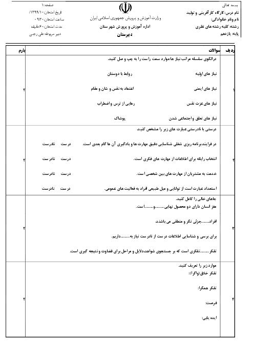 سوالات امتحان نوبت اول کارگاه کار آفرینی و تولید یازدهم دبیرستان حاج آخوند ملاعباس تربتی | دی 1399