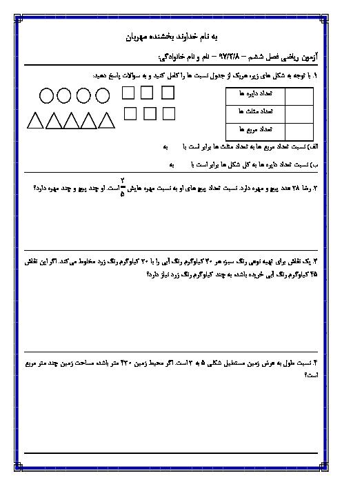 آزمون فصل 6 ریاضی ششم دبستان نصرت مظاهری | تناسب و درصد