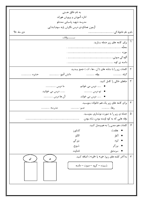 آزمون نوبت اول نگارش سوم دبستان شهید پاسبانی | دی 1398