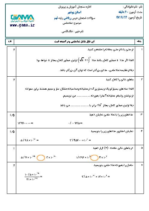 آزمونک ریاضی نهم مدرسه خاتم الانبیاء | فصل 4 (درس 2: نماد علمی)