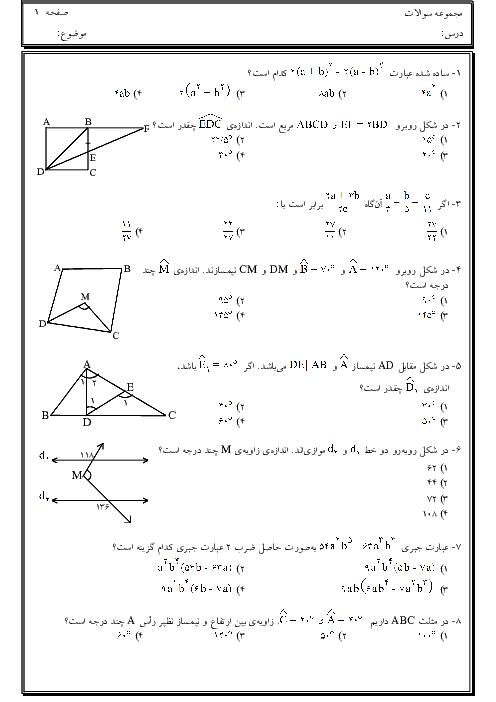 50 تست از فصل 3 و 4 ریاضی هشتم + پاسخ تشریحی