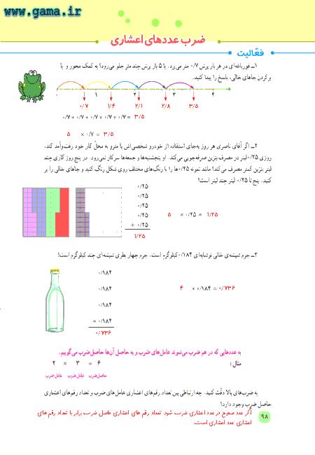 پاسخ فعالیت و کار در کلاس و تمرین ریاضی پنجم دبستان   فصل 5: ضرب عددهای اعشاری