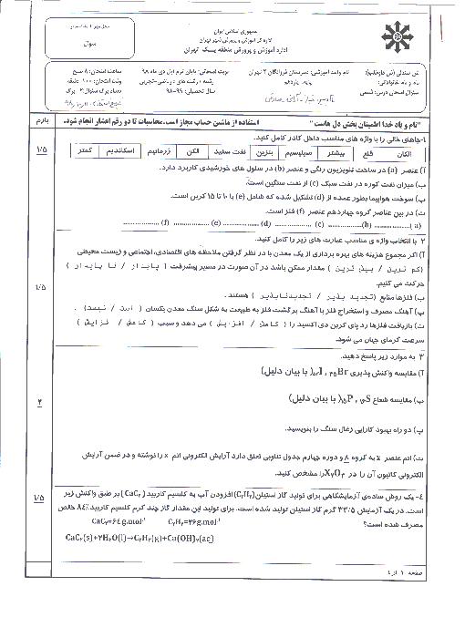 امتحان ترم اول شیمی یازدهم دبیرستان فرزانگان 2 تهران | دی 98