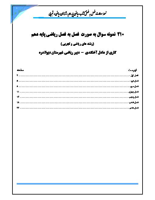 نمونه سوالات فصل به فصل ریاضی دهم  | فصل 1 تا 7