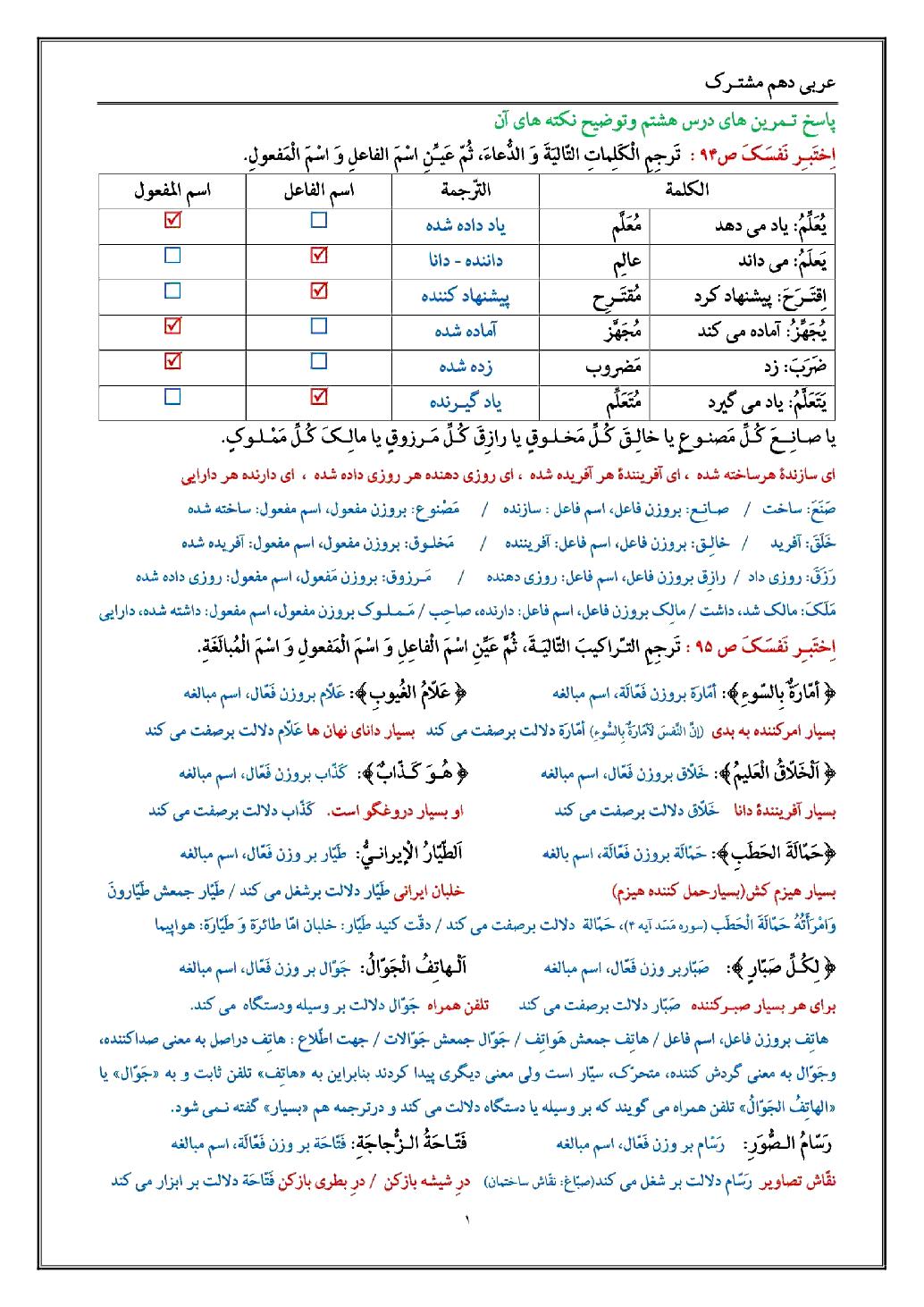 راهنمای حل تمارین (1 تا 6   انوار قرآن) همراه با نکات درس 8 عربی (1) دهم ریاضی و تجربی