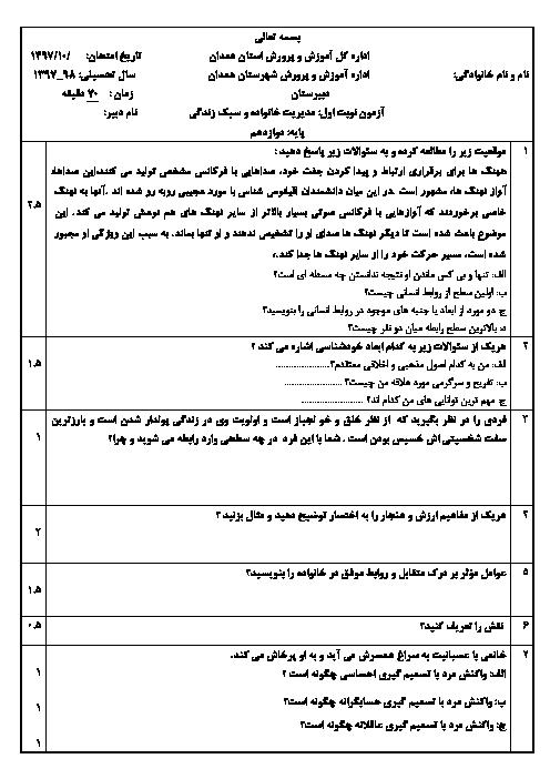 نمونه سوال امتحان نوبت اول مدیریت خانواده و سبک زندگی پایه دوازدهم هنرستان فاطمیه   دیماه 96 + پاسخ