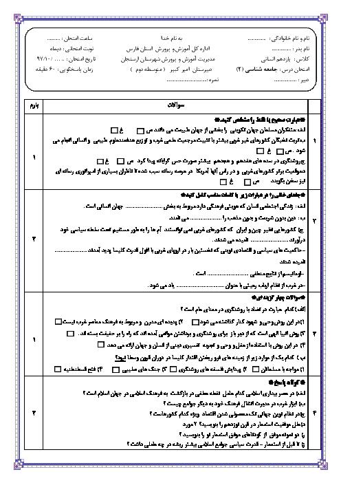 امتحان نوبت اول جامعه شناسی ( 2) یازدهم انسانی دبیرستان امیر کبیر | دی ماه  1397