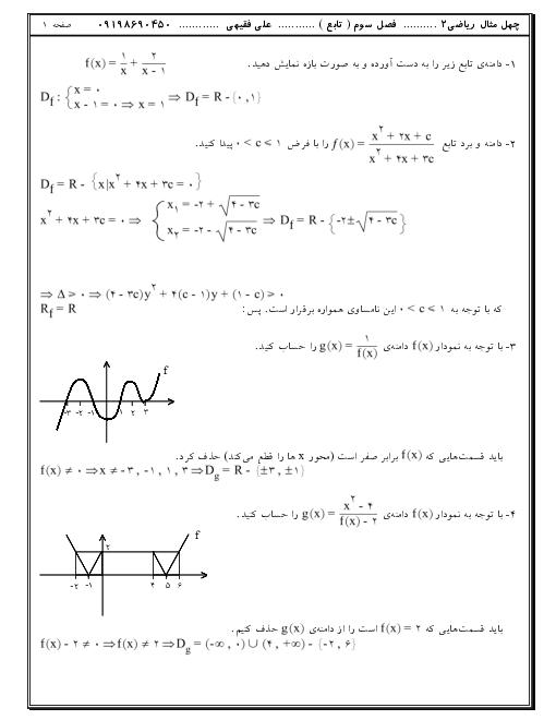 مجموعه سوالات پاسخ دار ریاضی (2) یازدهم | فصل 3: تابع