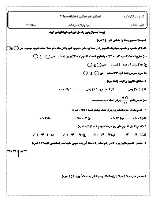 آزمون مدادکاغذی ریاضی ششم دبستان رهنما | آذر 1397: فصل 1 تا 3