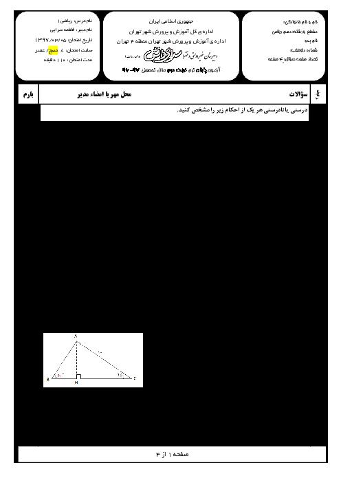 آزمون پایانی نوبت دوم ریاضی (۱) دهم ریاضی و تجربی مدارس سرای دانش   خرداد 97 + پاسخنامه