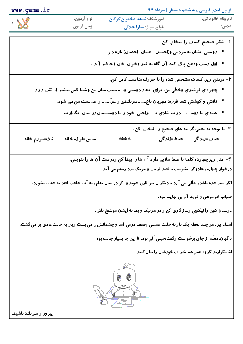 آزمون املای فارسی پایه ششم دبستان شاهد دختران گرگان | اردیبهشت 94