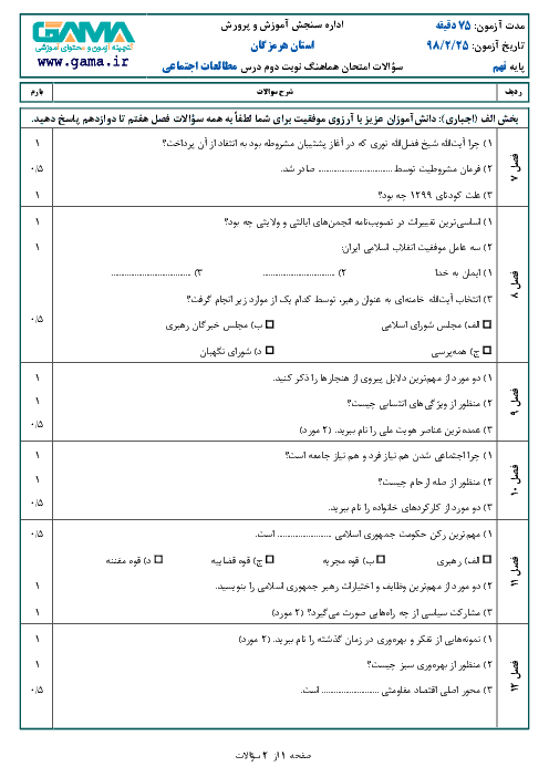 سؤالات امتحان هماهنگ استانی نوبت دوم مطالعات اجتماعی پایه نهم استان هرمزگان | اردیبهشت 1398 + پاسخ