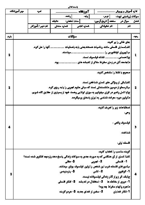 آزمون نوبت دوم فلسفه یازدهم دبیرستان بهمن شير | خرداد 1398