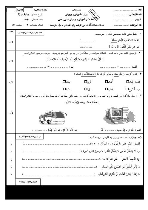 سوالات امتحان هماهنگ استانی شهریور ماه 95 درس عربی پایه نهم با پاسخنامه | استان زنجان