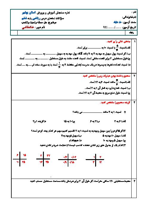 مجموعه آزمونک های درس های 1 تا 4 فصل ششم ریاضی ششم دبستان ایران زمین   تناسب و درصد